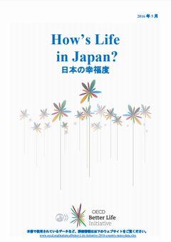 OECD『How's Life in Japan 日本の幸福度』、「子どもが親と一緒に過ごす時間」は、下位1/3